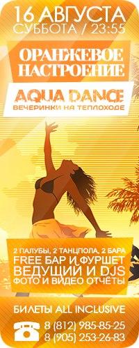 16 августа ⚓ Вечеринка на теплоходе ⚓ Aqua Dance