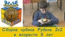 Сборка кубика Рубика 2х2 в возрасте 5 лет на официальном чемпионате Нестор Ярыгин