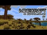 Minecraft с друзьями #7 - Новогодняя серия