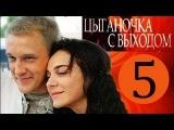 Цыганочка с выходом (5 серия) Фильм Сериал Мелодрама