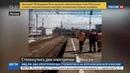 Новости на Россия 24 • На Курском вокзале в Москве столкнулись две электрички