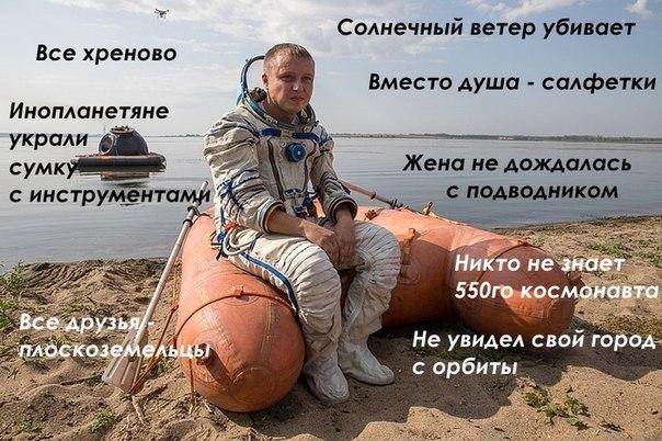 Космонавт - всё хреново