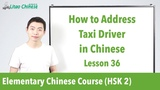 How to address taxi driver in Chinese HSK 2 - Lesson 36 (Clip) - Learn Mandarin Chinese
