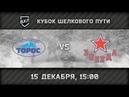 Торос Нефтекамск Звезда Москва