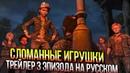 Ходячие мертвецы 3 Эпизод - Сломанные Игрушки - Трейлер на русском, Клементина