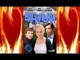 Васильки (2013) Смотреть фильм онлайн - мелодрама