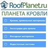 Строительная компания «ПЛАНЕТА КРОВЛИ»