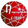 Подслушано в СВФУ | Якутск | Версия 2