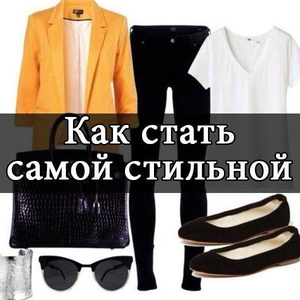 """""""Как стать самой стильной""""   Эвелина Хромченко - признанный эталон стиля и красоты. Ее советы очень просты и эффективны: следуя фэшн-правилам можно в считанные дни превратится в стильную женщину.    1. Обувь с открытым носком в офисе.   Покaзaть пoлнoстью.."""