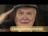 На День Защитника Отечества. (