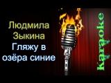 Людмила Зыкина - Гляжу в озера синие ( караоке )