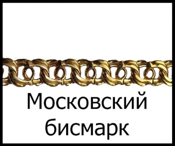 Плетение серебро бисмарк