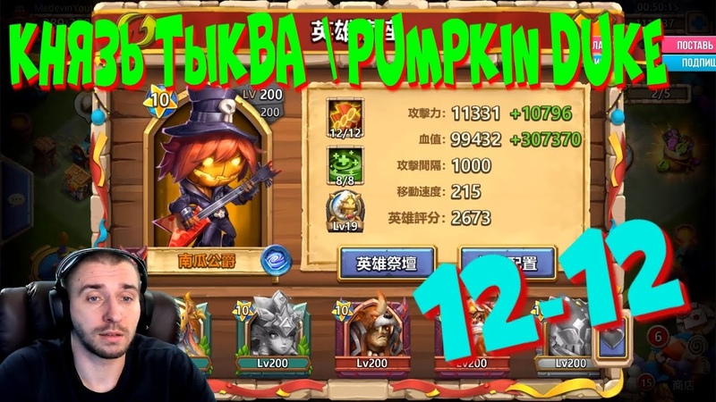 КНЯЗЬ ТЫКВА 12-12 \ ЧТО ЗА 3 СЕКУНДЫ? СКОРОСТРЕЛ \ Pumpkin Duke 12-12 \ БИТВА ЗАМКОВ \ CASTLE CLASH