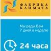 Купить кондиционер Казань, установка, продажа