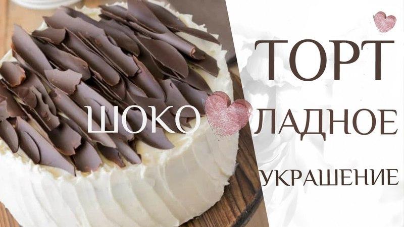 КОРА из шоколада 🎂для УКРАШЕНИЯ ТОРТА🎂Как сделать КОРУ❤ Шоколадные ОСКОЛКИ➤Стиль Жизни➤Идеи