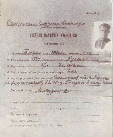 Учетная карточка учащегося Юрия Гагарина