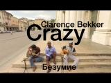 Crazy (Playing For Change - Clarence Bekker) - Безумие русскии