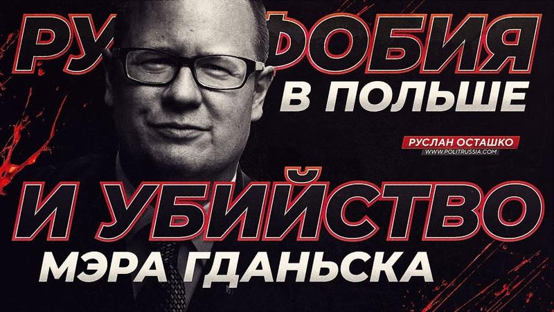 Русофобия в Польше и убийство мэра Гданьска Руслан Осташко