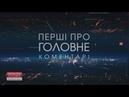 Президент підписав указ про звільнення Гладковського. Тиск на ПЦУ   Коментарі за 4.03.19
