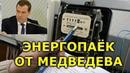 Этот день наступил Россиян готовят к рыночным ценам за ЖКХ