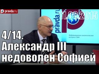 4/14. Претензии Александра III к Софии