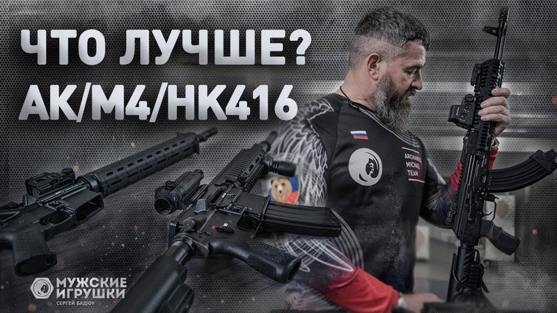 Какая винтовка круче? АК vs AR15 vs HK416 – мнение экспертов