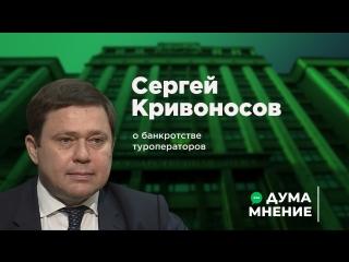 ДумаМнение. Сергей Кривоносов о банкротстве туроператоров