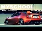 MySchool - Авто - нaркотики