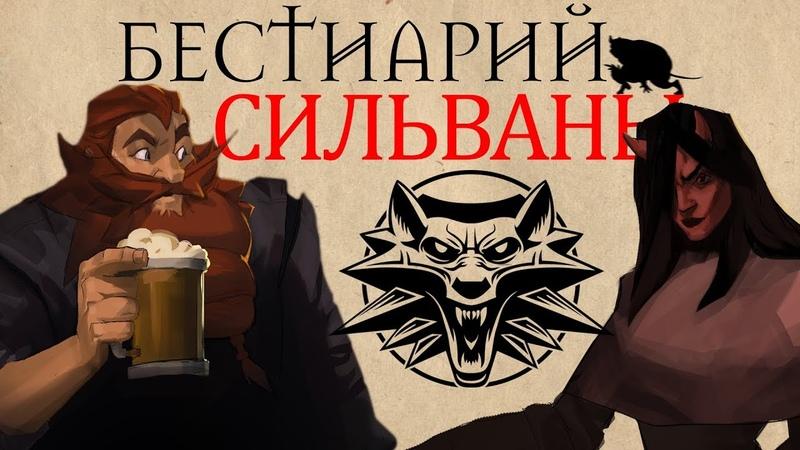 Бестиарий СИЛЬВАНЫ feat. Дьявол 76 (анимация) Witcher 3Ведьмак 3