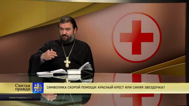 Протоиерей Андрей Ткачев. Символика скорой помощи Красный крест или синяя звездочка