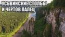 Усьвинские столбы и Чертов палец с высоты (Пермский край)