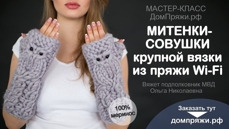 Митенки - совушки крупной вязки из пряжи WI-FI. /Chunky knitting
