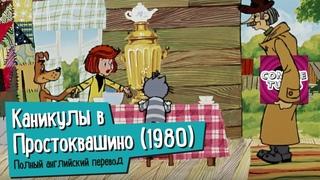 Каникулы в Простоквашино (1980). Профессиональная английская озвучка. Двойные субтитры.
