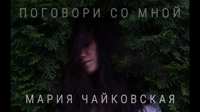 Мария Чайковская • Поговори со мной (стихи Веры Полозковой)