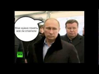 Ералаш «Путин в Сочи» [РОССИЯ, США, АМЕРИКА, HD, INSTAGRAM, YOUTUBE, ОЛИМПИАДА, СОЧИ]