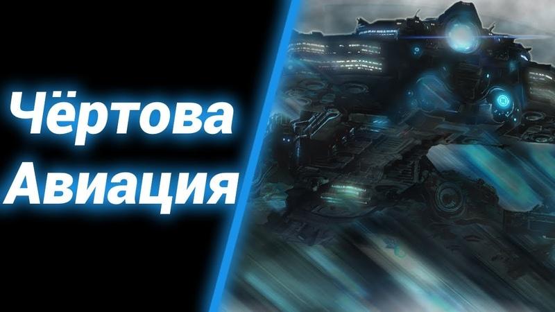 Выжить Любой Ценой [Defend n Destroy] ● StarCraft 2