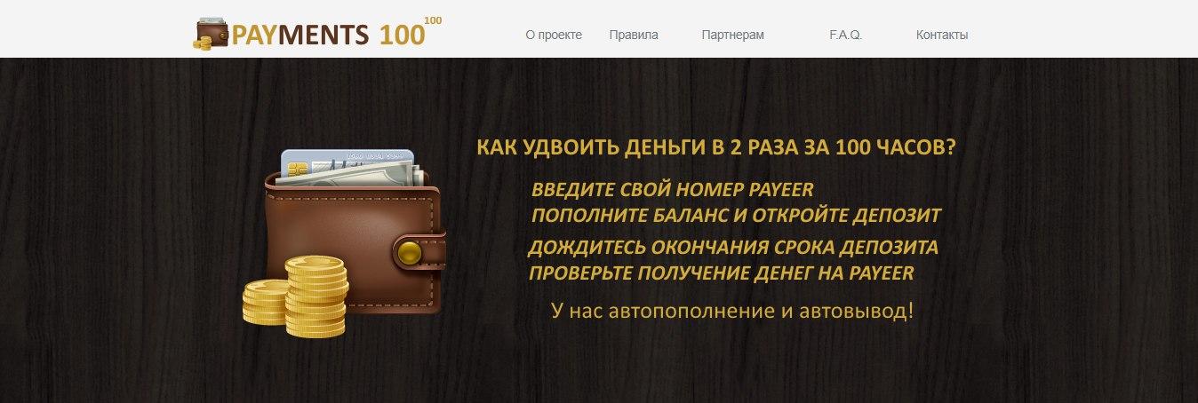 Постер к новости Payments 12121