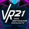 VR 21 - клуб виртуальной реальности