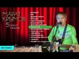 Марат Крымов - 5 минут тишины (Альбом 2011 г)