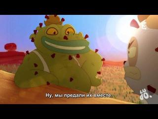 Дофус Сокровища Керуба 16 серия с русскими сабами (Dofus Aux Tresors de Kerubim) HD