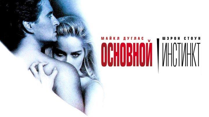 Основной инстинкт (1992 г.)