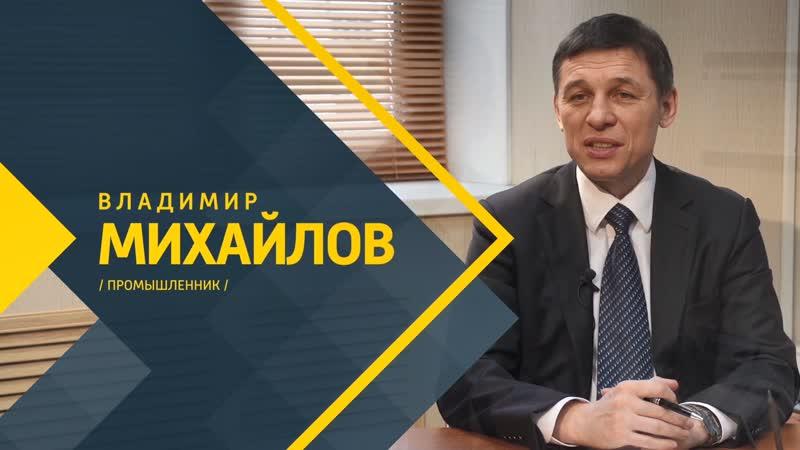 Владимир Михайлов. Промышленник