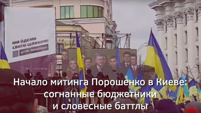 Начало митинга Порошенко в Киеве: согнанные бюджетники и словесные баттлы   Страна.ua