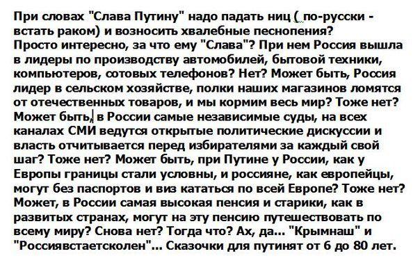 """Россияне убеждены, что при Путине им живется лучше всего - даже лучше, чем при Брежневе, - опрос """"Левада-центра"""" - Цензор.НЕТ 7048"""