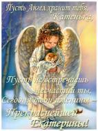 С днем ангела,Екатерина