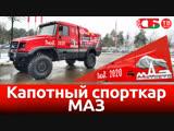 Капотный спорткар МАЗ   видео обзор авто новостей 21.12.2018