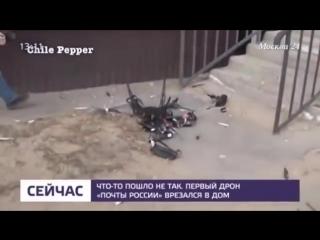 Дрон Почты России