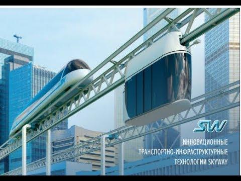 SkyWay Capital._Юнибус SkyWay на провисающей путевой структуре