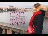 Необычная Прага, январь 2017, Чехия. Стоит ли ехать в Прагу Мнение, советы, секреты.