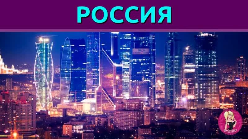 Работа танцовщицей в России strip job